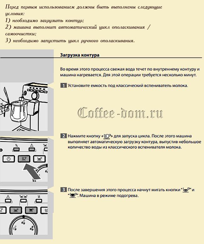 кофемашина Saeco Intuita инструкция - фото 5