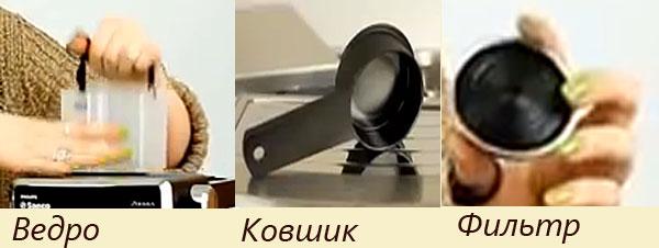кофеварка-saeco-poemia