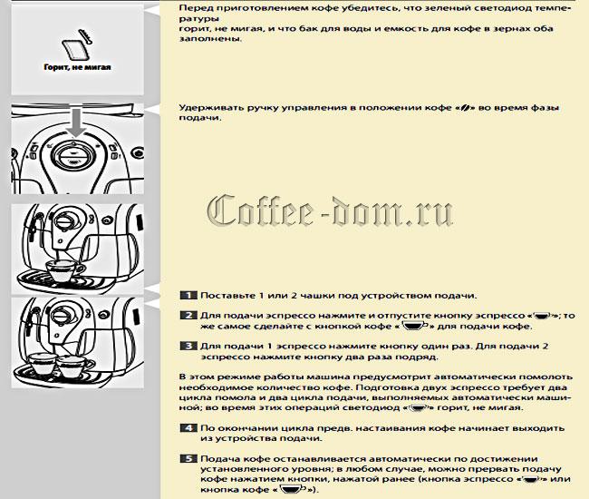 кофемашина-saeco-hd8745-09