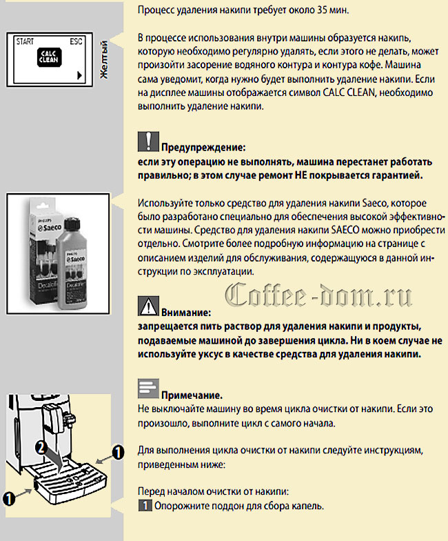 Saeco Lirika Инструкция По Применению