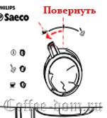 инструкция-saeco-philips-poemia