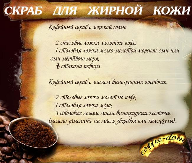 Скраб-из-кофейного-жмыха2